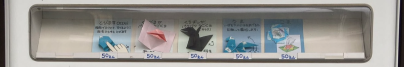 distributeur origamis 3