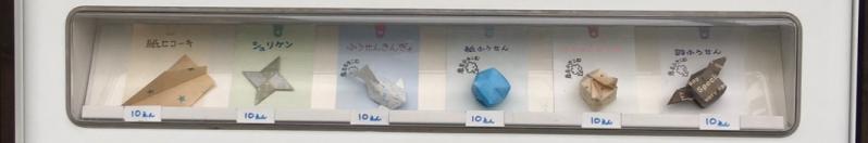 distributeur origamis 4
